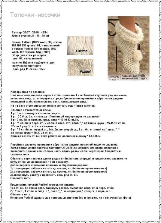 Тапочки спицами схема и описание мастер класс