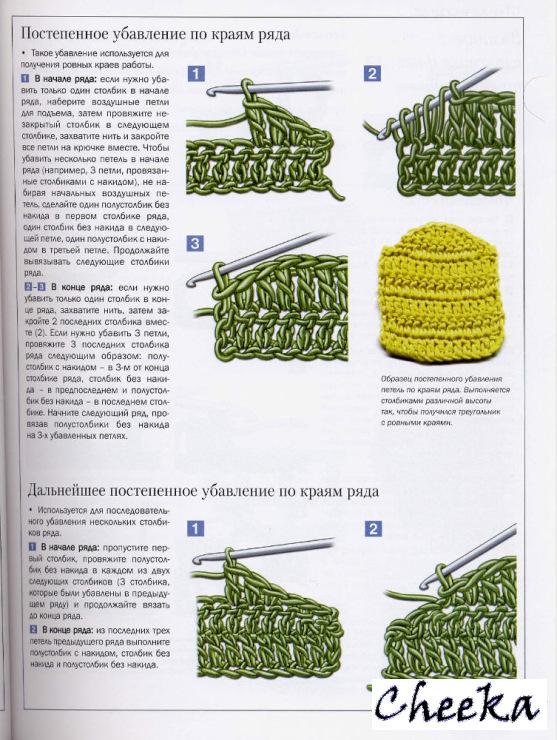 Как убавлять столбики в вязании крючком