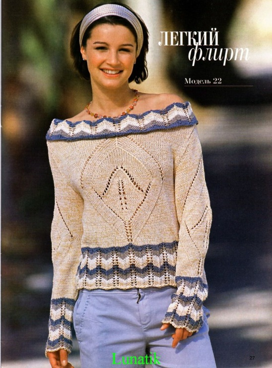 Пуловер С Ромбами С Доставкой