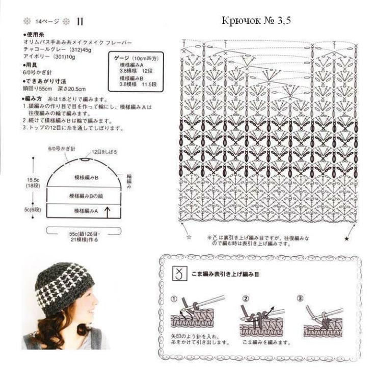 Квадратные шапки вязаные схема