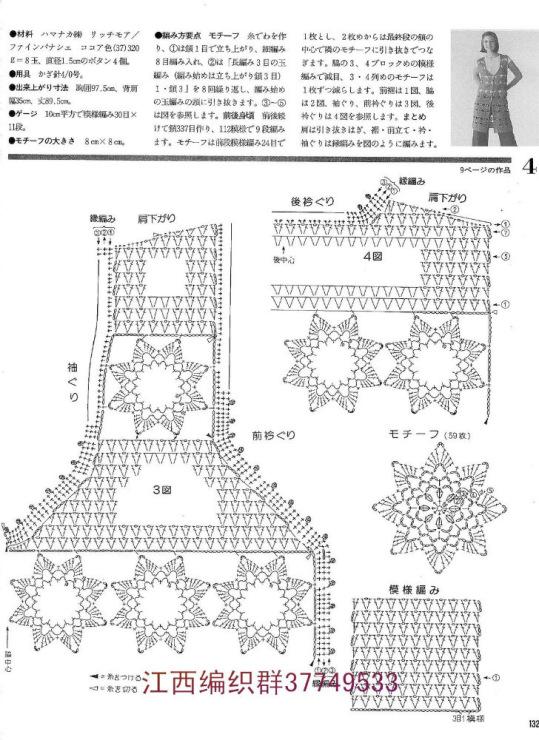 В контакте хомячки рукоделие схемы вышивки