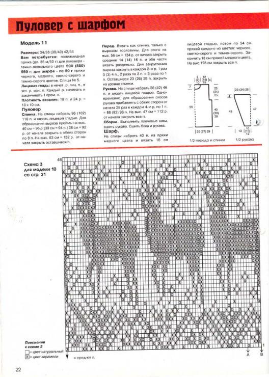 Вязание спицами схема вязания и описание оленя 599