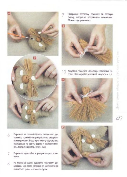 Как сделать оберёг своими руками