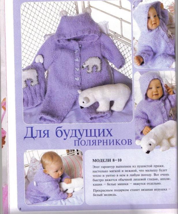 Вязание для новорожденных мальчиков журнал 16