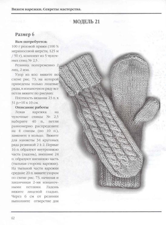 Схема вязания варежек спицами с узором мужские