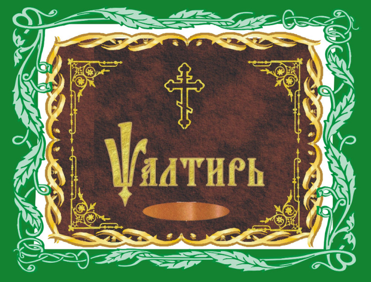 Псалтирь на русском скачать бесплатно