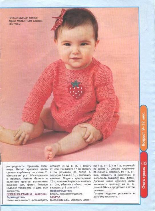 Вязание для детей в контакте с описанием 51