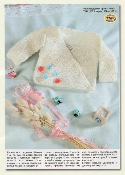 Вязание для новорождённых на осинке 353