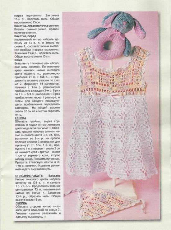 Вязание для девочки 2 лет с описанием