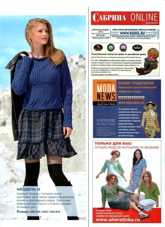 Журнал вязание для вас модель 8