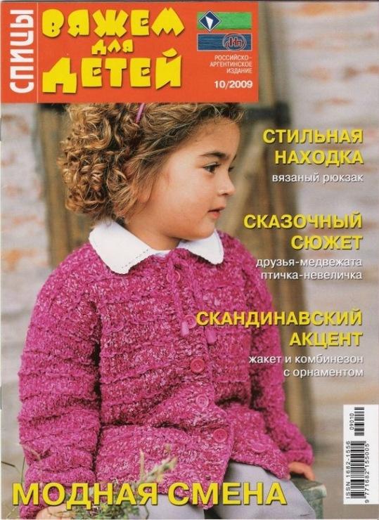 Лучшие журналы вязание спицами для детей
