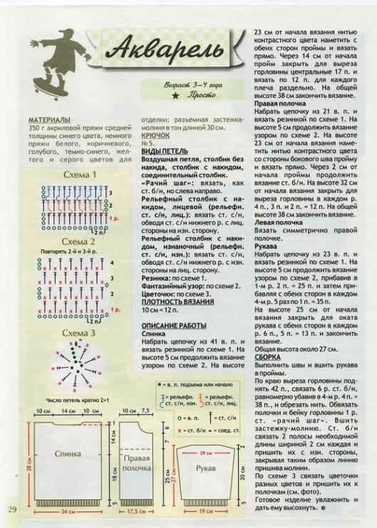 Схема переработка нефти по топливно-масляному варианту