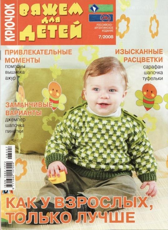 Журнал по вязанию для детей крючком со схемами