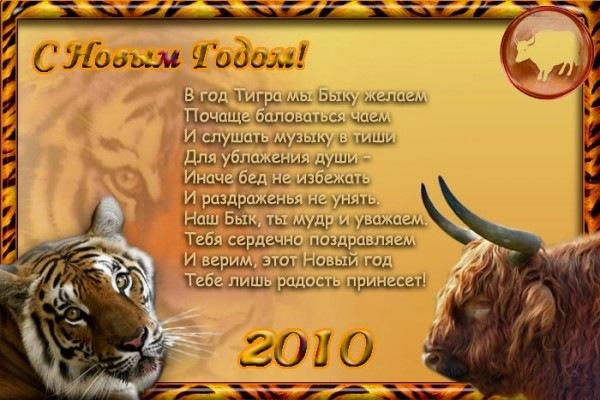 Поздравления не год тигра
